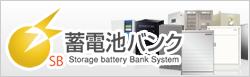 蓄電池の総合情報サイト蓄電池バンク