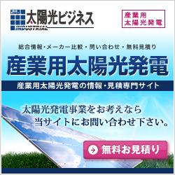 遊休地・土地活用-産業用太陽光発電無料見積りの太陽光ビジネス