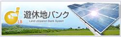 太陽光発電で遊休地活用の遊休地.com