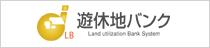 遊休地.com