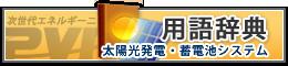 太陽光発電用語辞典