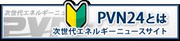 PVN24とは
