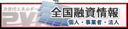 太陽光発電融資情報