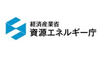 資源エネルギー庁