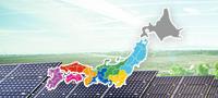 太陽光地域別ニュース