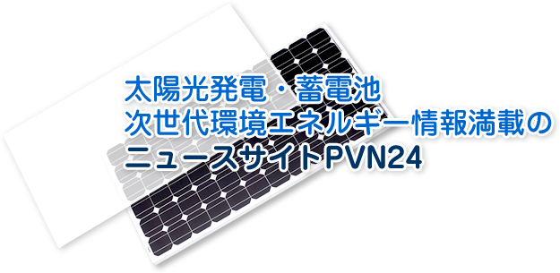 太陽光発電・蓄電池、次世代環境エネルギー情報満載のニュースサイトPVN24