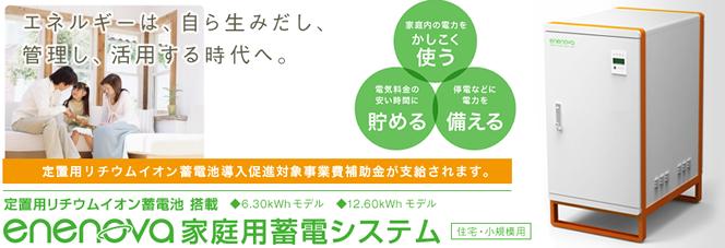 中央物産家庭用蓄電システム