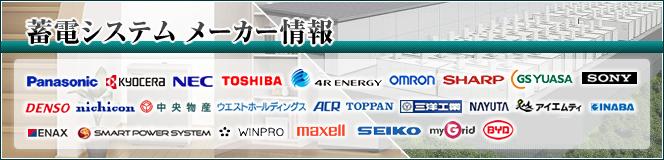 蓄電システムメーカー情報