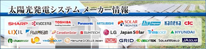 太陽光発電システムメーカー情報