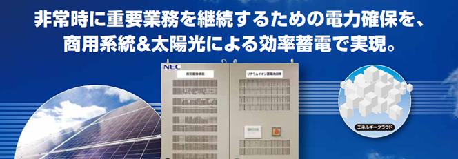 NEC産業用蓄電システム