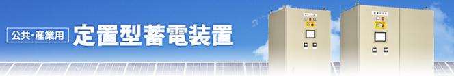 オムロン産業用蓄電システム