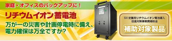 スマートパワーシステム家庭・オフィス用蓄電システム