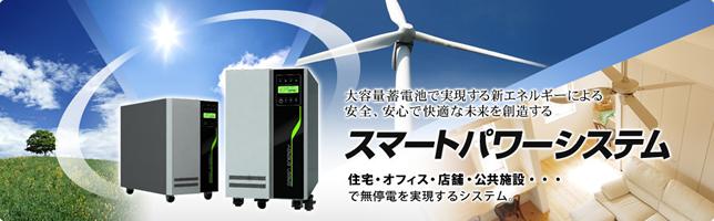 蓄電池メーカースマートパワーシステムについて
