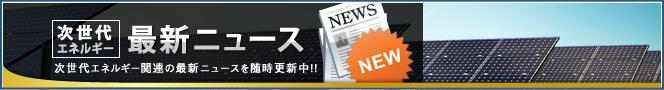 次世代エネルギー最新ニュース