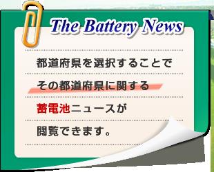 都道府県を選択することで、その都道府県に関する蓄電池ニュースが閲覧できます。