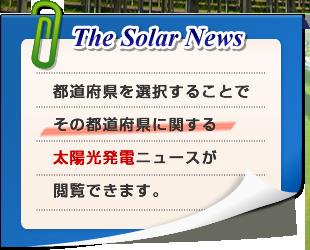 都道府県を選択することで、その都道府県に関する太陽光発電ニュースが閲覧できます。