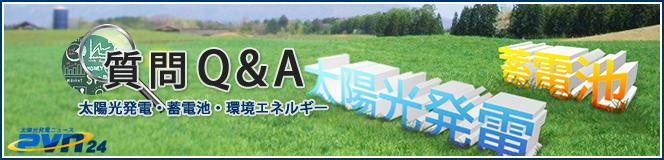 太陽光・蓄電池質問Q&A