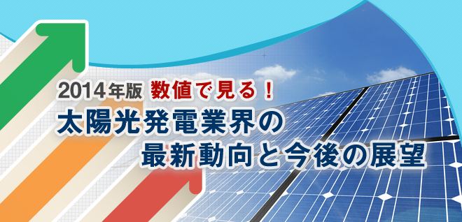太陽光発電業界の最新動向と今後の展望