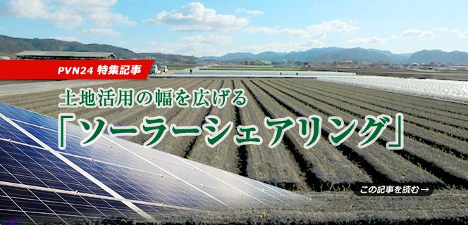 日本全国400万ヘクタールの農地が発電所に!?今話題のソーラーシェアリングとは?