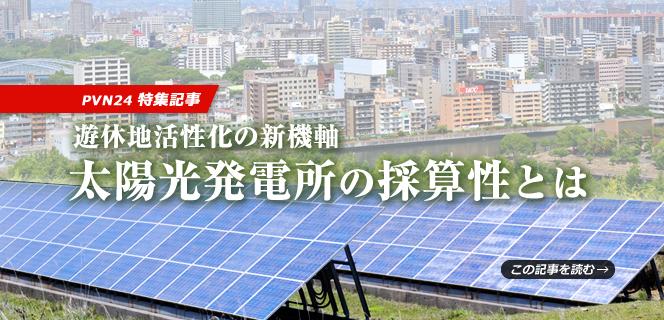 全国で加熱するメガソーラー発電事業。土地利用による太陽光発電所の採算性とは?