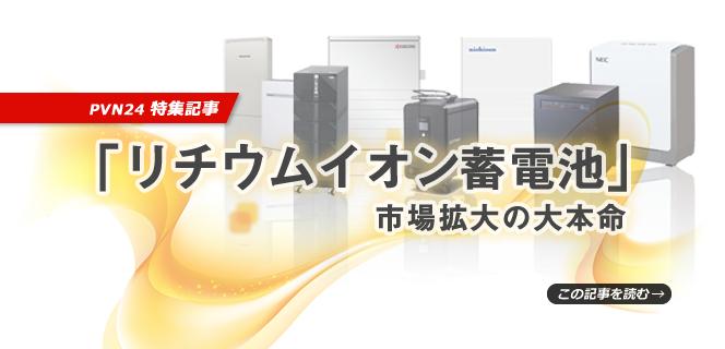 今後市場拡大が予想される「リチウムイオン蓄電池」の現状を紹介します!