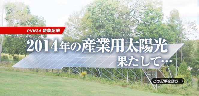 2014年度の買取制度下で、産業用太陽光発電はどのように推移するのでしょうか。