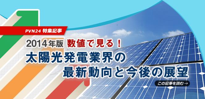 実際のデータと具体的な数値を元に、2014年下半期の太陽光発電業界について言及します。